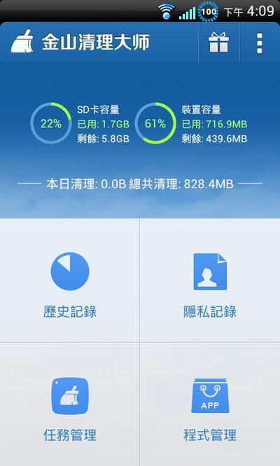 手機系統清道夫軟體 金山清理大師