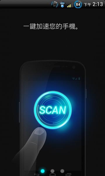Android 系統優化APP工具 Advanced Mobile Care