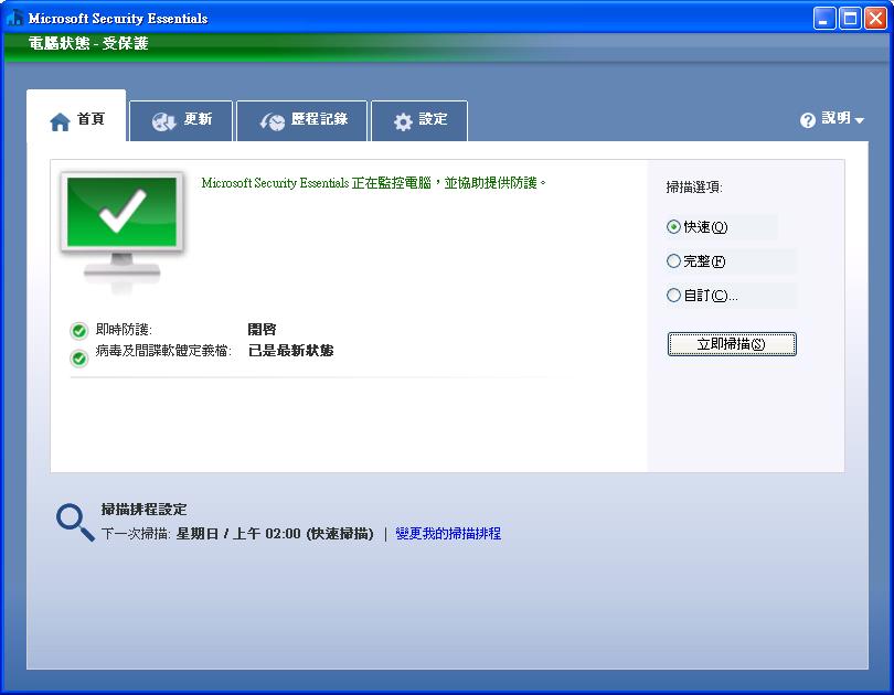 微軟免費防毒軟體下載