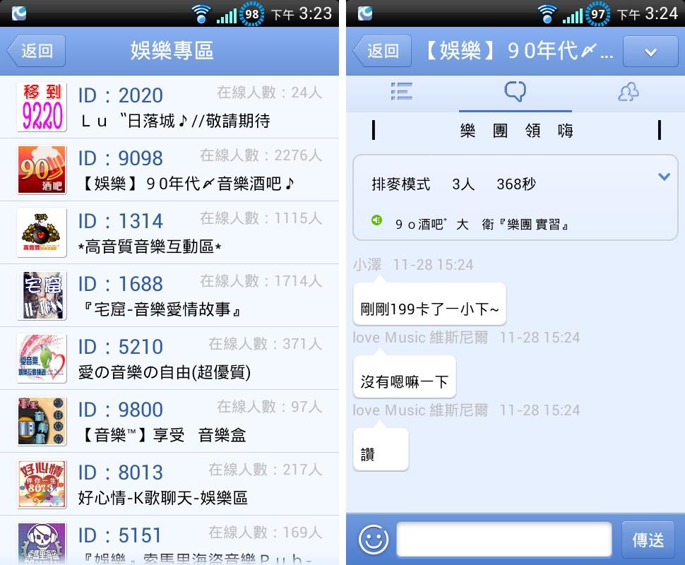 RC語音手機版下載 Android、iOS APP均有支援