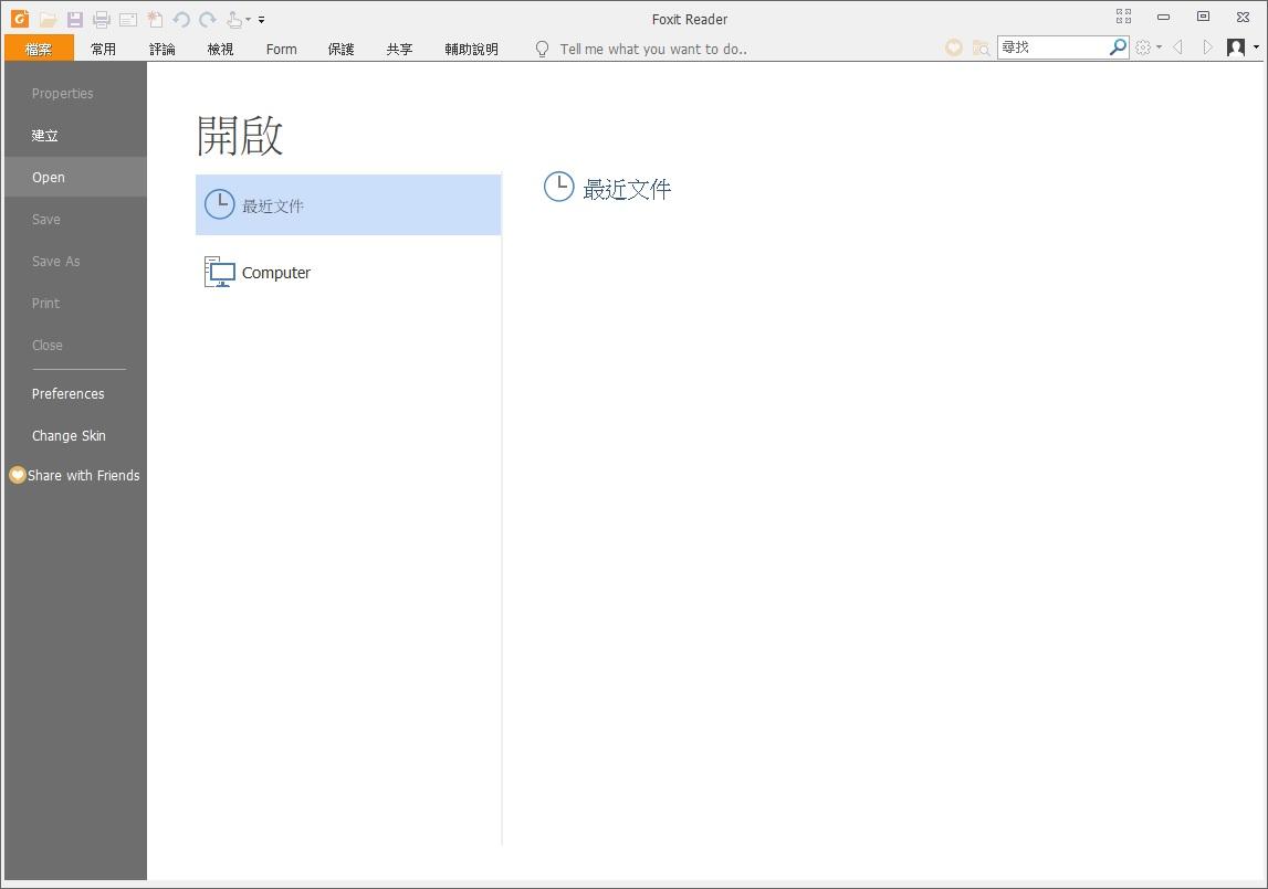 Foxit Reader 中文版 免費PDF閱讀軟體 小巧高效能