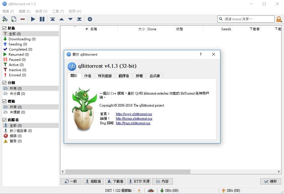 QBittorrent 加速你的BT種子下載速度 最推薦的BT主程式