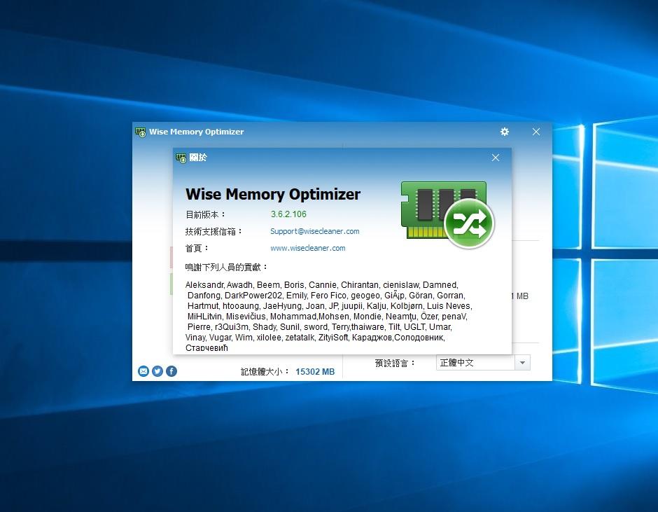 記憶體最佳化軟體電腦工具 Wise Memory Optimizer