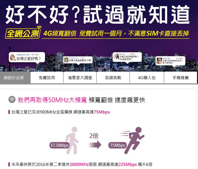 台灣之星4G 免費試用一個月01