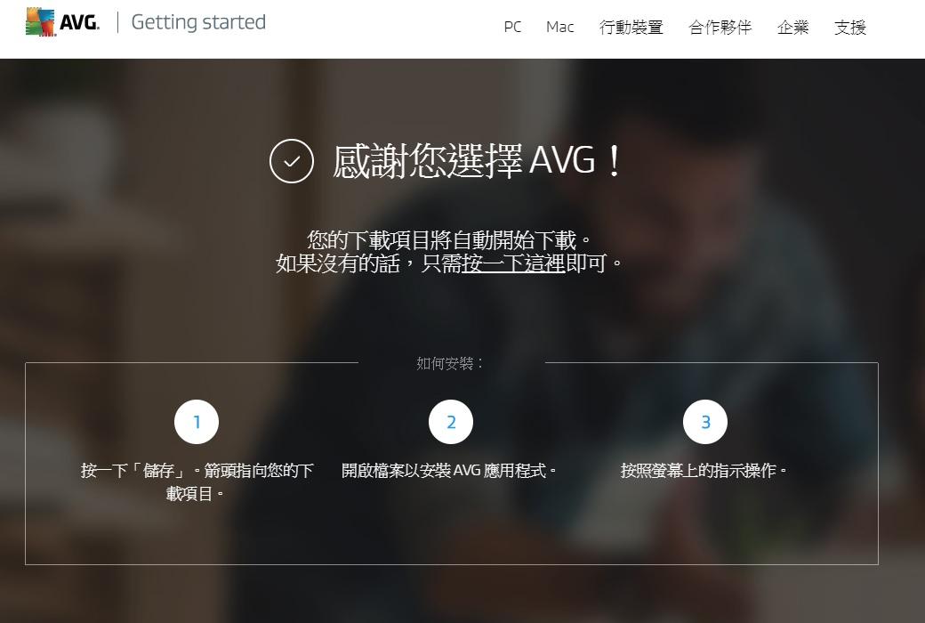 免費掃毒軟體 AVG Anti-Virus Free Edition 2018 繁體中文版下載