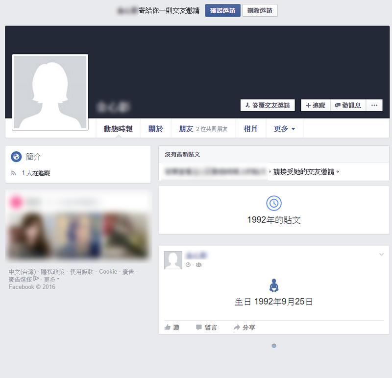 臉書隱藏好友名單 預防山寨分身詐騙好友00