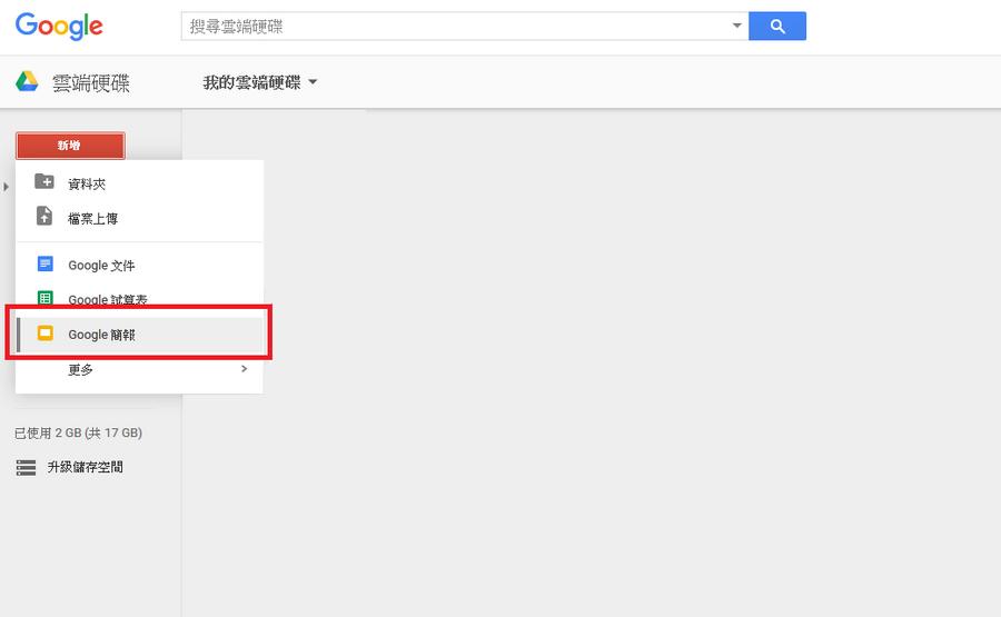 雲端簡報 Google簡報 01
