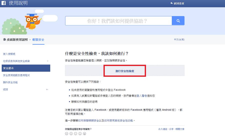 臉書安全性檢查 保護您的帳號01