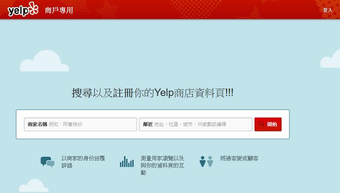 免費登錄商店 Yelp評價網01
