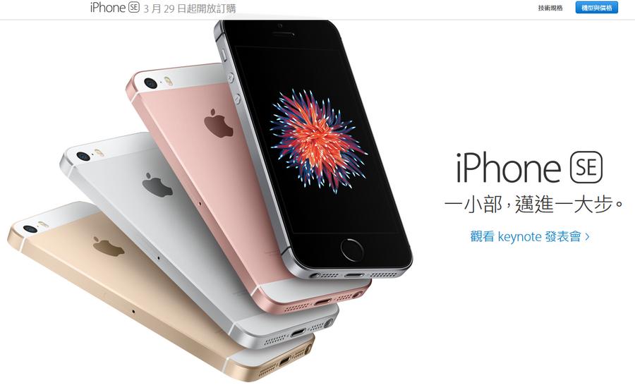 有點想購買 蘋果 iPhone SE 的原因01