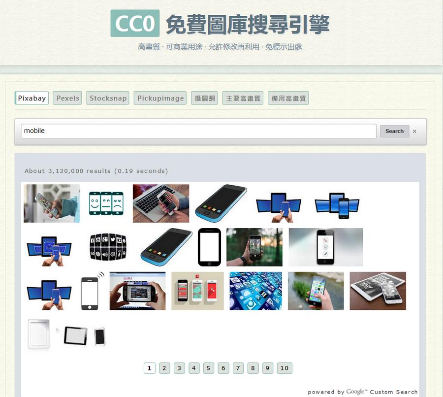 免費圖庫素材搜尋器 CC0 免費圖庫搜尋引擎01