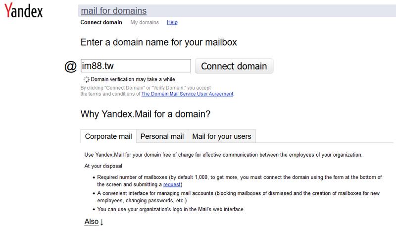 自訂網址的免費 Email Yandex.Mail 01