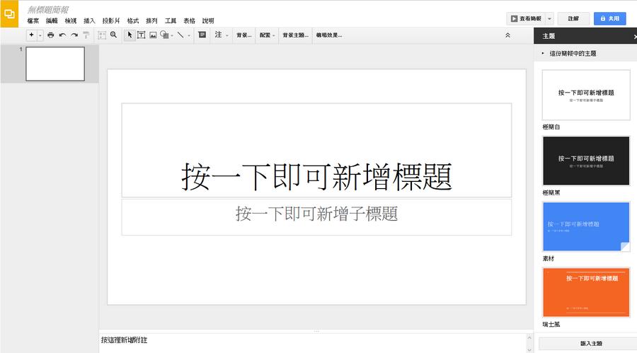 雲端簡報 Google簡報 02