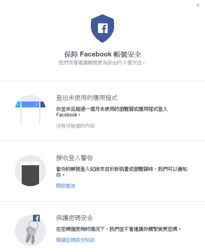 臉書安全性檢查 保護您的帳號02