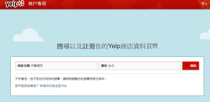 免費登錄商店 Yelp評價網02