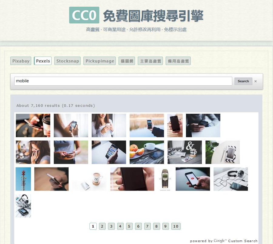 免費圖庫素材搜尋器 CC0 免費圖庫搜尋引擎02