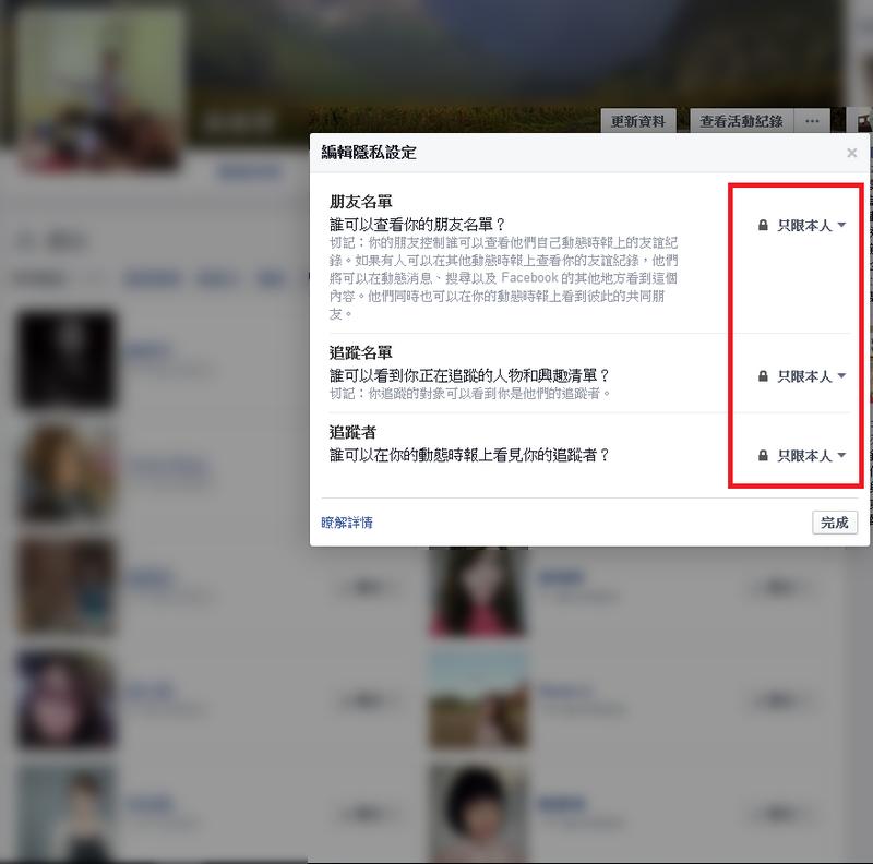 臉書隱藏好友名單 預防山寨分身詐騙好友02