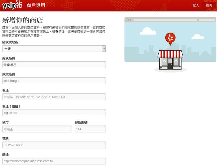 免費登錄商店 Yelp評價網03