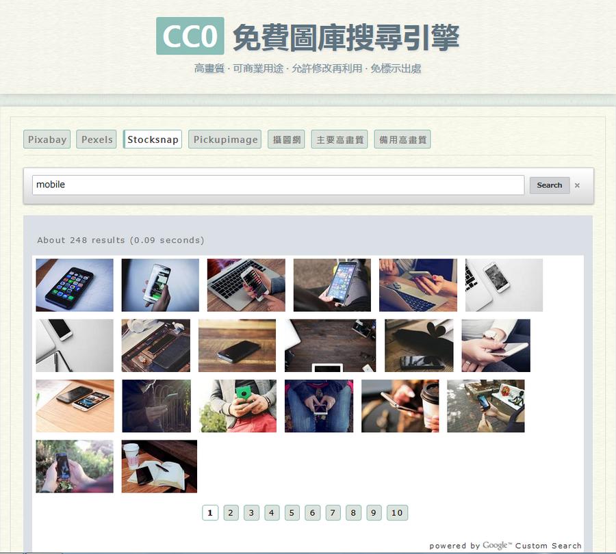 免費圖庫素材搜尋器 CC0 免費圖庫搜尋引擎03