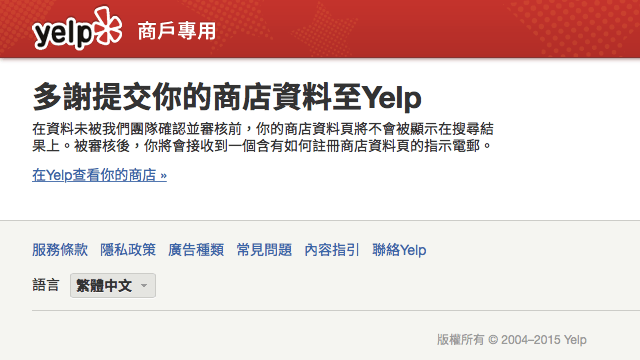 免費登錄商店 Yelp評價網04