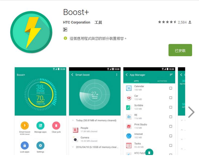 伴隨HTC 10 Boost+誕生 手機效能智慧監控00