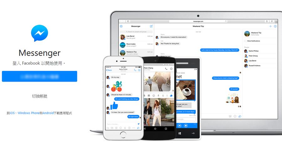 臉書Facebook Messenger 推出群組通話功能00