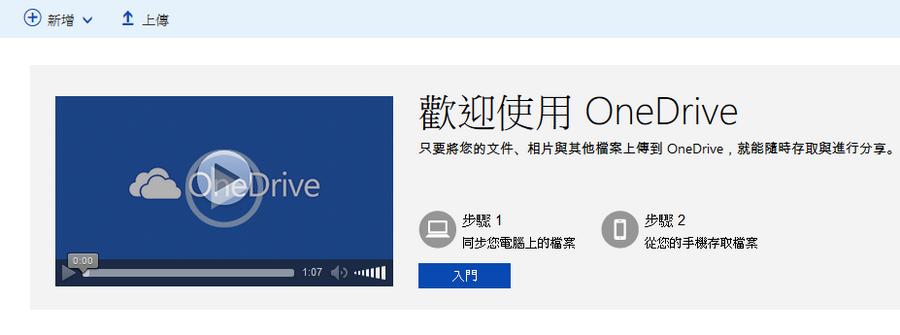 線上PDF轉WORD檔並可線上編輯 OneDrive01