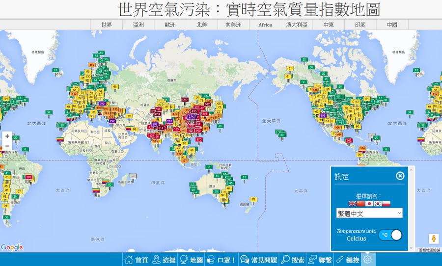如何查詢PM2.5 空氣品質指標01