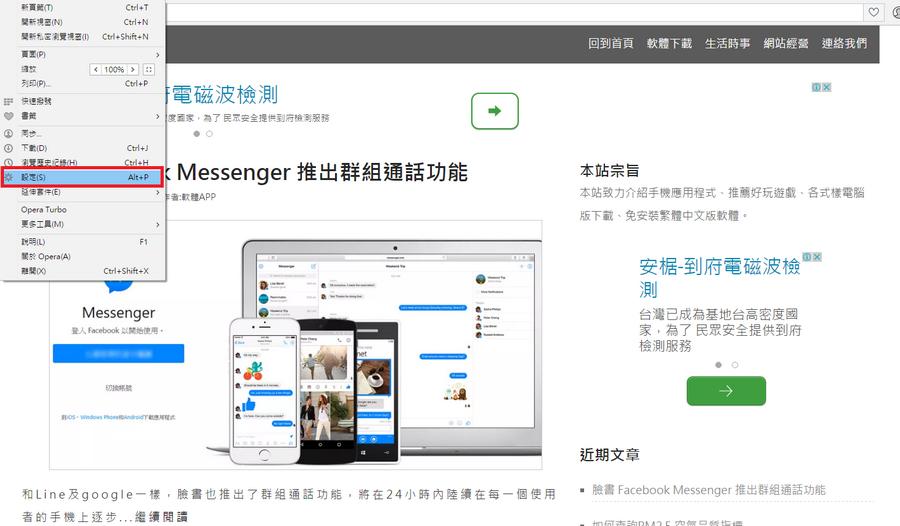 免費VPN瀏覽器 Opera開發版內 VPN 功能01
