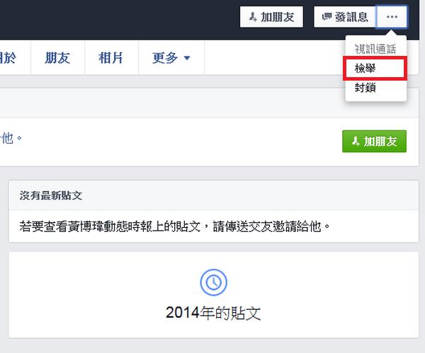 檢舉臉書假冒帳號 保護自己和朋友01
