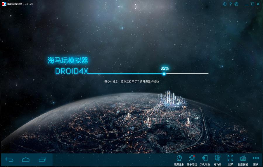 安卓Android模擬器 海馬玩模擬器01