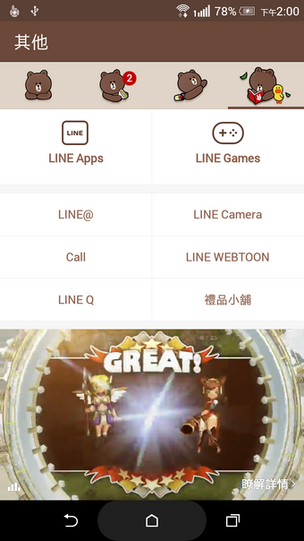 Line幫你完成出遊揪團統計01