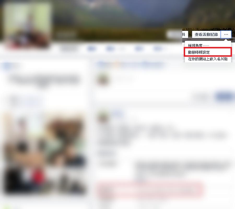 臉書陌生人追蹤你嗎? 他們可能是來貼廣告留言的01