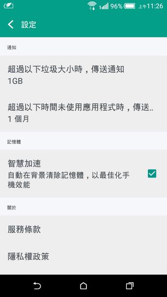 伴隨HTC 10 Boost+誕生 手機效能智慧監控02