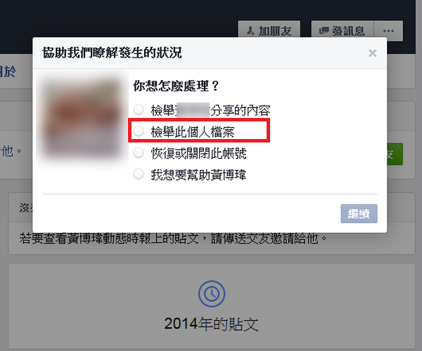 檢舉臉書假冒帳號 保護自己和朋友02