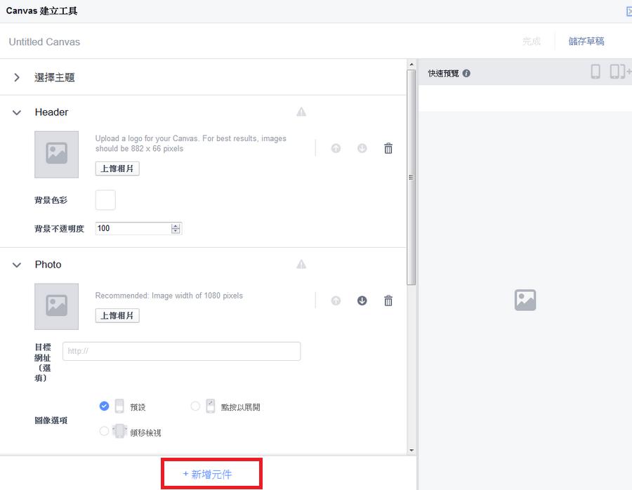 臉書粉絲團 開放Canvas畫布功能02