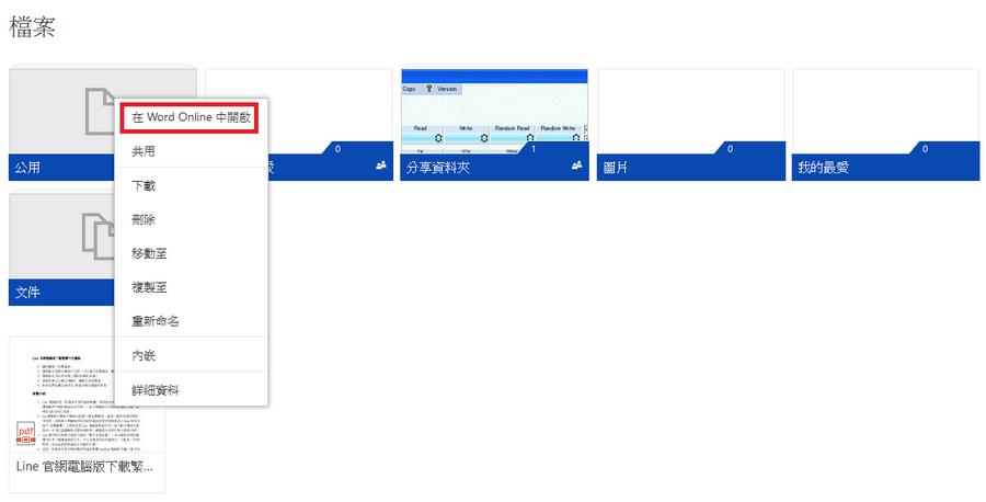線上PDF轉WORD檔並可線上編輯 OneDrive02