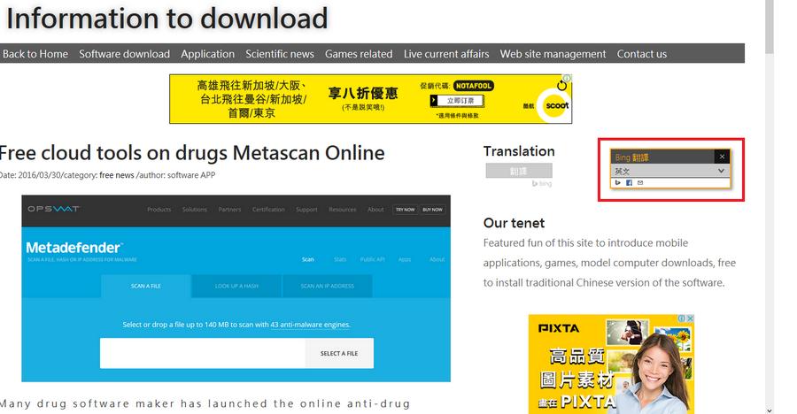 網站翻譯外掛 Bing Translator Widget02