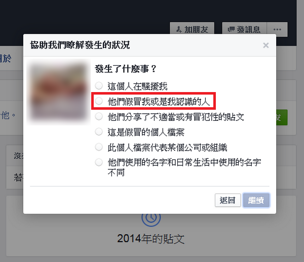 檢舉臉書假冒帳號 保護自己和朋友03
