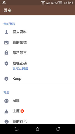 Line換機密碼將走入歷史03