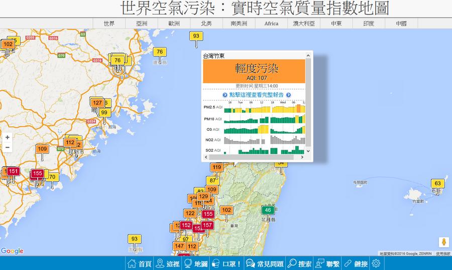 如何查詢PM2.5 空氣品質指標03