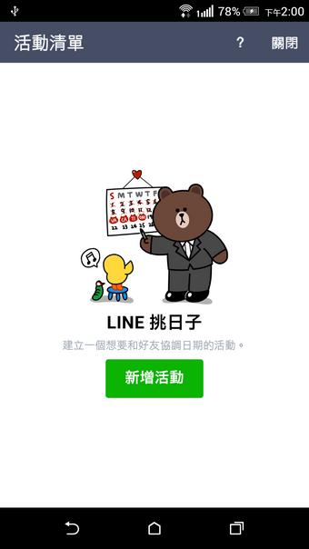 Line幫你完成出遊揪團統計03