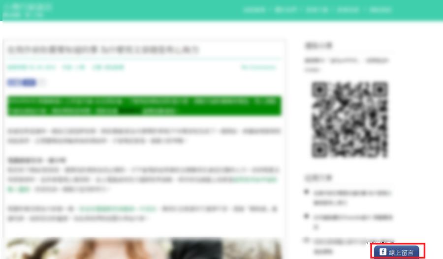透過粉絲團建立 免費線上客服系統 03