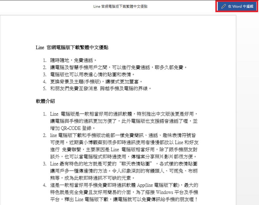 線上PDF轉WORD檔並可線上編輯 OneDrive03
