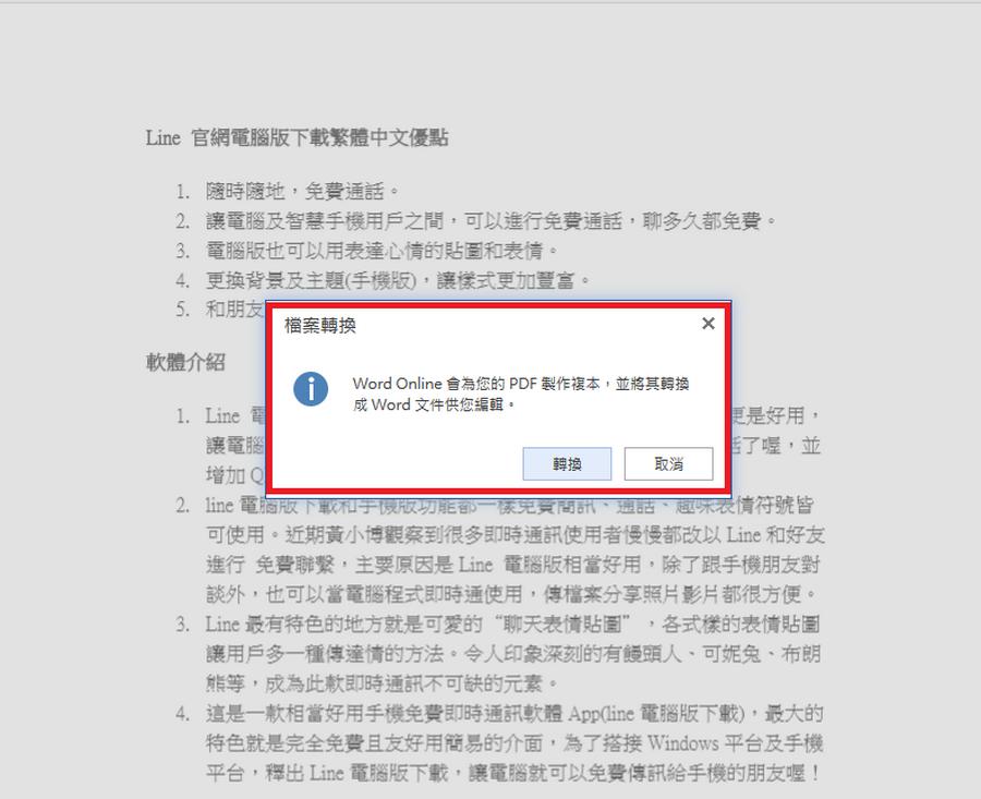 線上PDF轉WORD檔並可線上編輯 OneDrive04