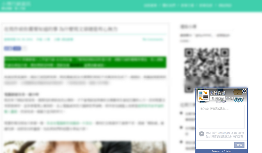 透過粉絲團建立 免費線上客服系統 04