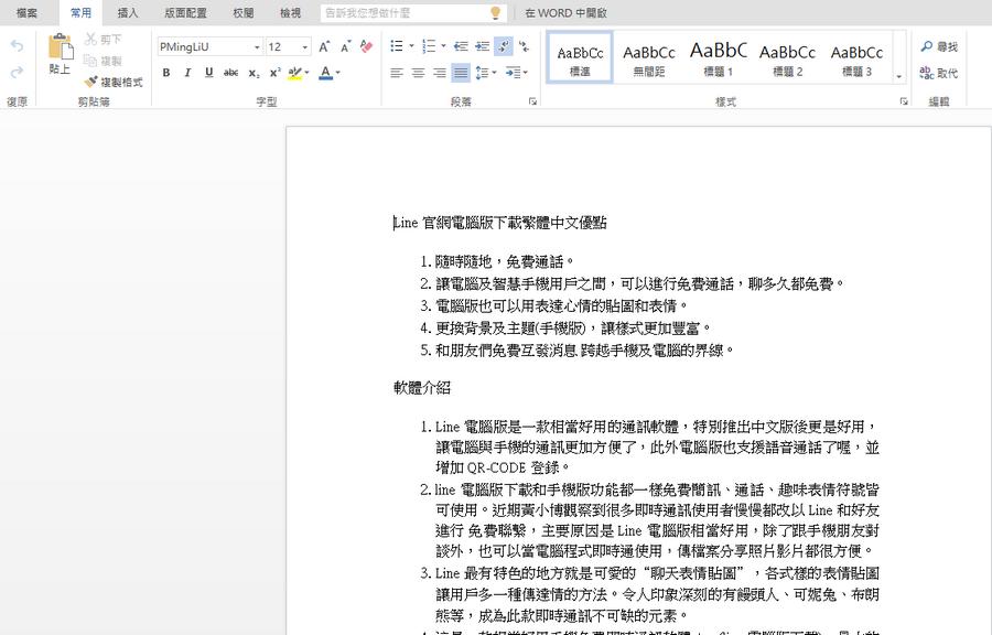 線上PDF轉WORD檔並可線上編輯 OneDrive05