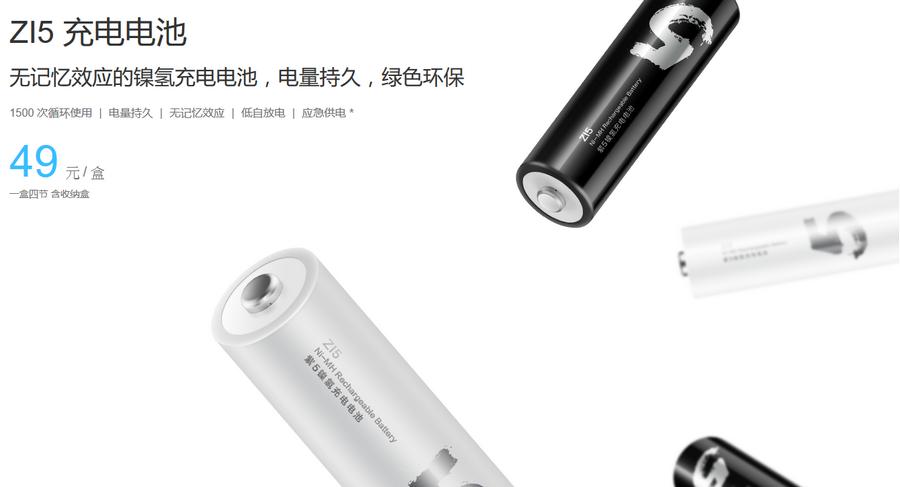 小米推出 ZI5 鎳氫電池快速充電器01