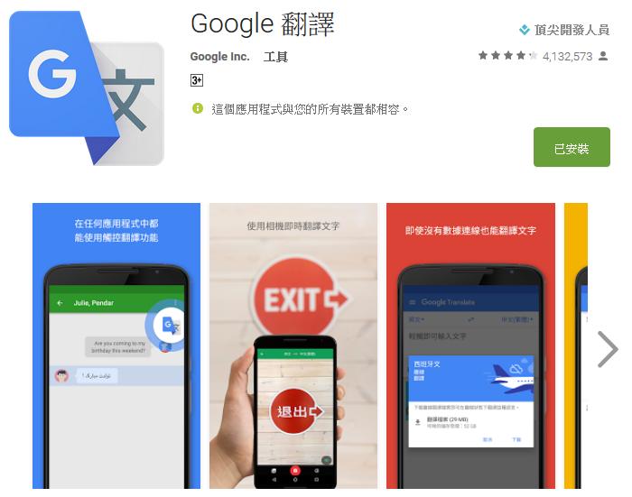 鏡頭即時英翻中 Google翻譯App01