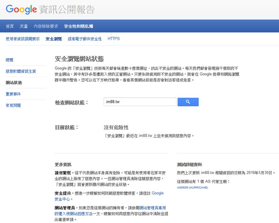 Google 網址安全性掃描01